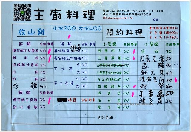 頭城美食主廚料理000-DSC_9056