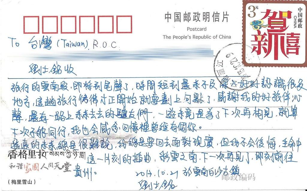 2013-04-中國白沙-反面