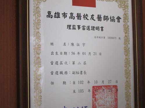高雄三民區_眼科推薦_陳征宇眼科 (14)