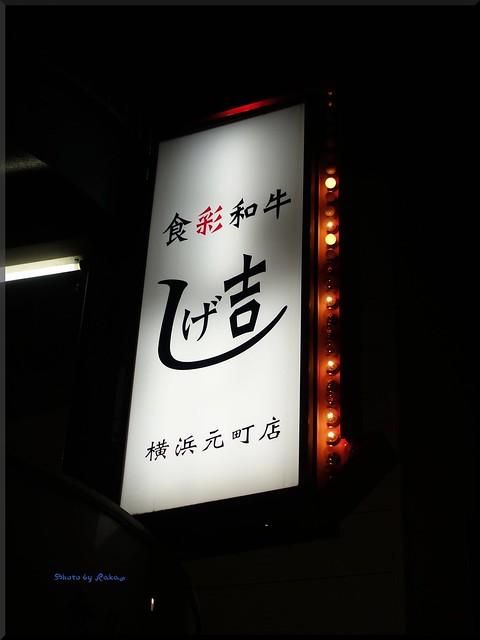 Photo:2016-10-19_T@ka.の食べ飲み歩きメモ(ブログ版)_元町中華街で遊んだ後は焼肉で締めるのはいかが?【元町】しげ吉_02 By:logtaka