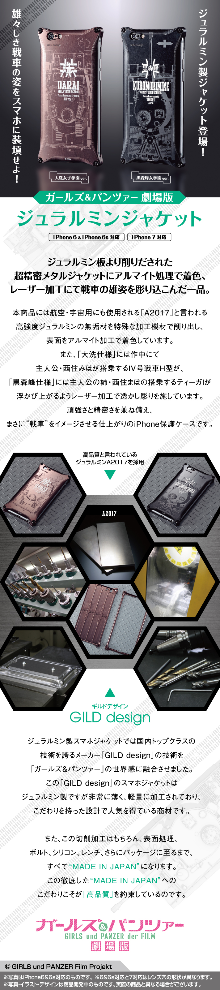 《少女與戰車 劇場版》x GILD design iPhone 6/6s/7 專用鋁合金機殼 ガールズ&パンツァー劇場版 ジュラルミンジャケット