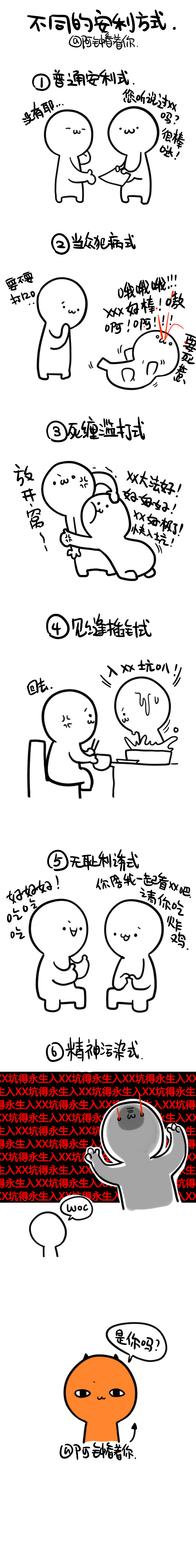 图毒生灵 和邪社 长图 (3)