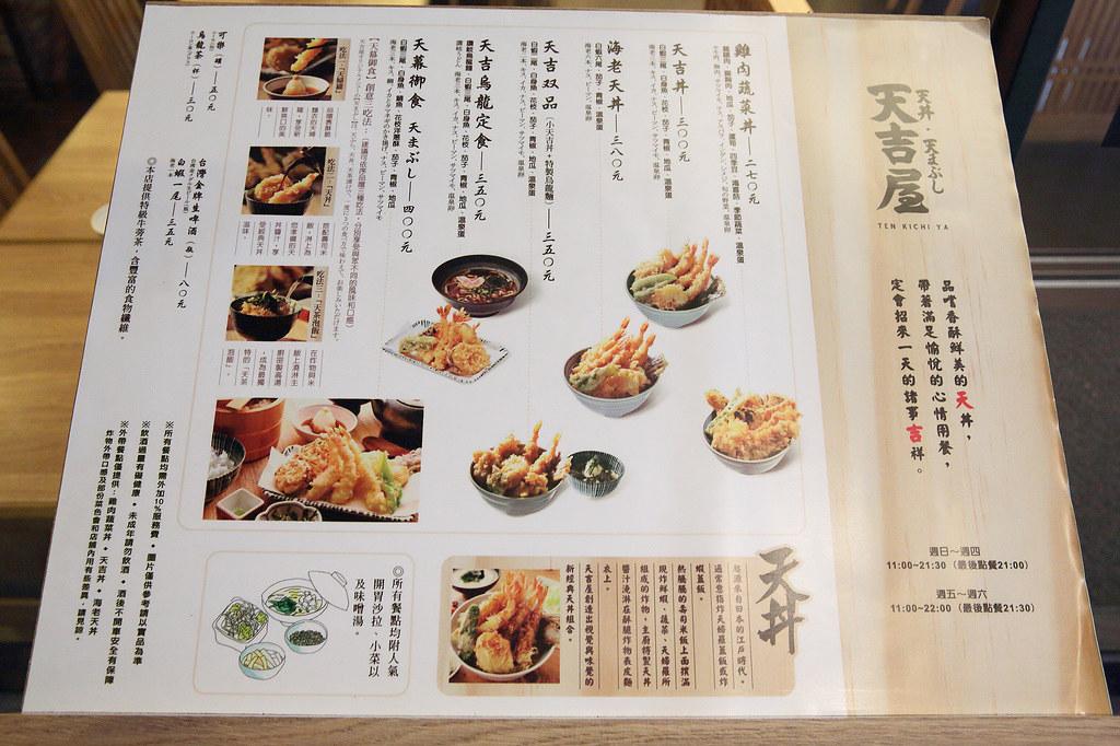 20140702-2大同-天吉屋 (2)