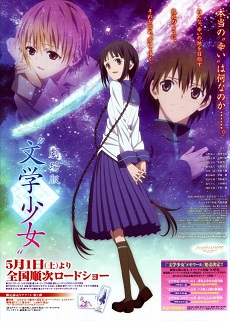 Bungaku Shoujo the Movie - Book Girl the Movie | Literature Girl the Movie | Gekijouban Bungaku Shoujo