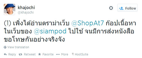 khajochi-tweet