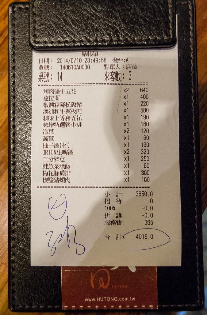 胡同燒肉帳單