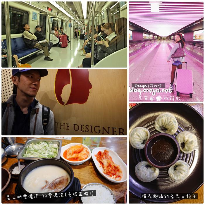 【20140812】▐ 去首爾放韓假▐ 一個關於首爾自由行四天四夜的故事 09.jpg