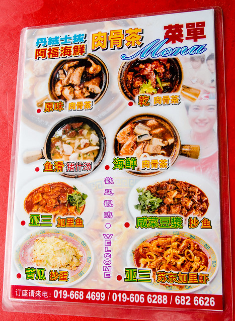 Restaurant Ah Hock dishes menu