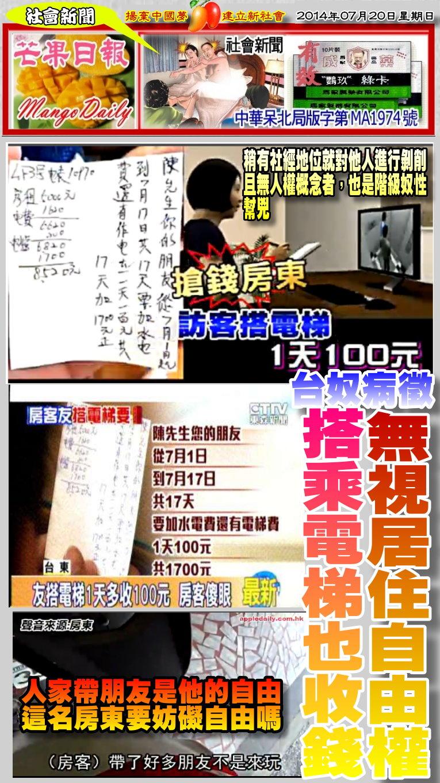 140720芒果日報--社會新聞--無視居住自由權,搭乘電梯也收錢