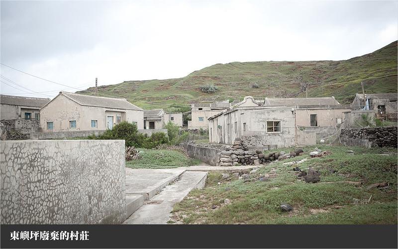 東嶼坪的廢棄村莊一角
