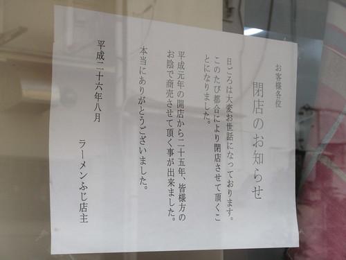 ラーメンふじ(東長崎)