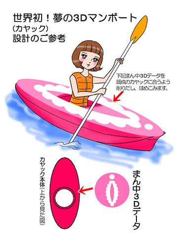 webDICE_まんボート5