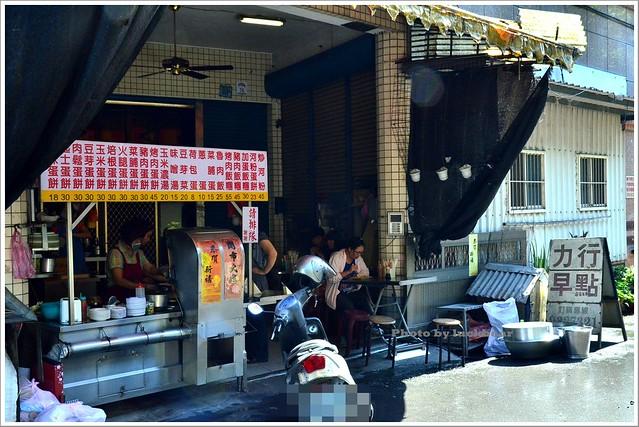 宜蘭市力行早點手工蛋餅011-DSC_9191