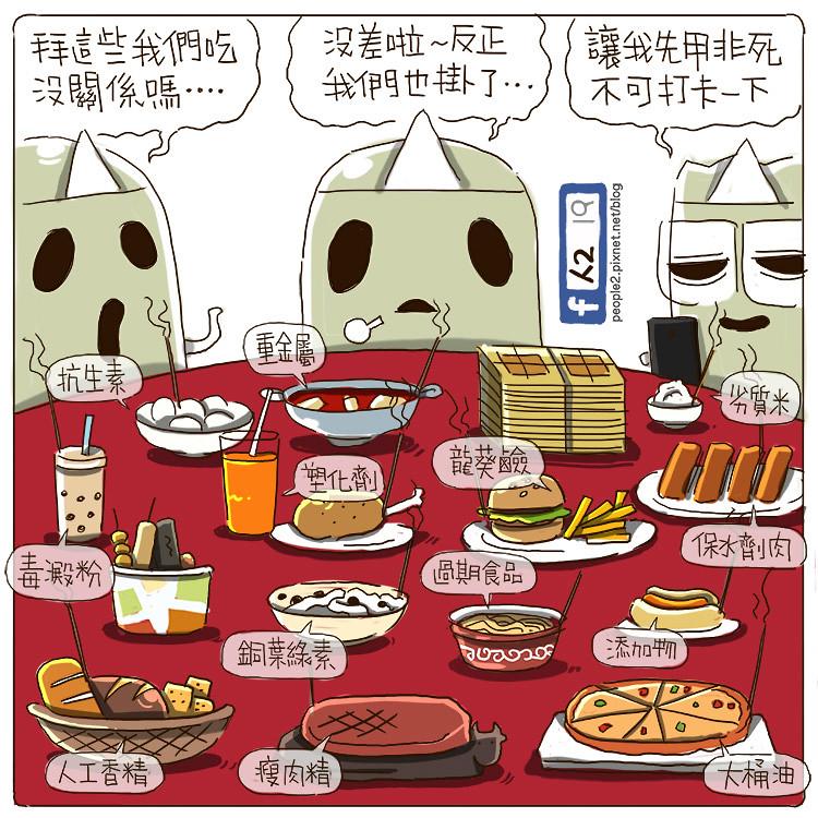 塗鴨:農曆七月