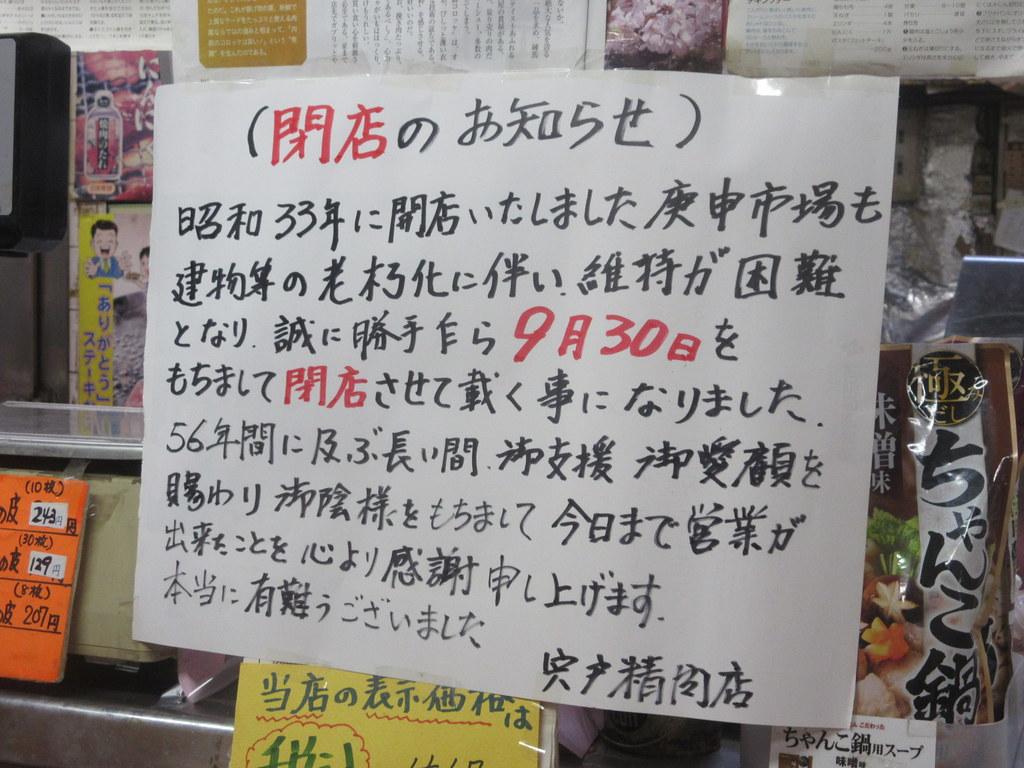 宍戸精肉店(練馬)