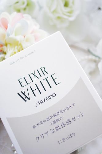 エリクシールホワイト トライアルセット