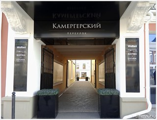 Камергерский переулок. Омск
