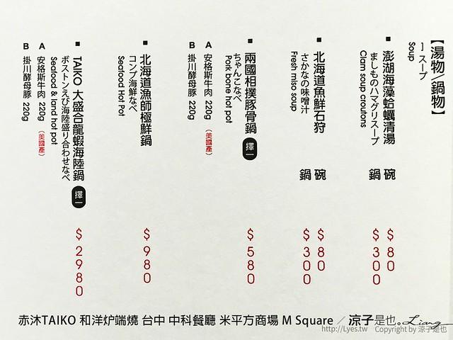 赤沐TAIKO 和洋炉端燒 台中 中科餐廳 米平方商場 M Square 1