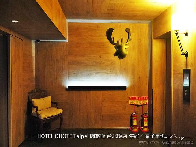 HOTEL QUOTE Taipei 闊旅館 台北飯店 住宿 4