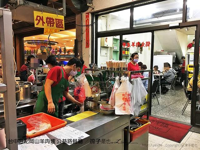 台中呂記岡山羊肉爐 公益路餐廳 4