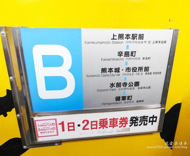 20140327山陽D2熊本-1130140