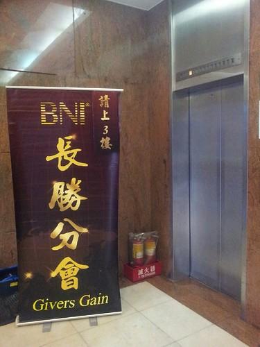 BNI長勝分會小型來賓日20140617