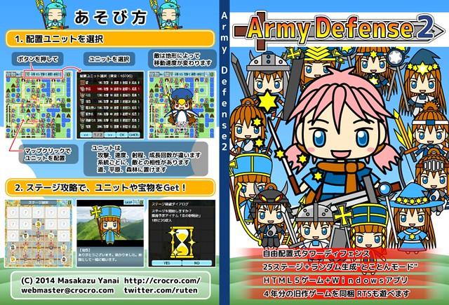 コミケ86 「Army Defense 2」ジャケット