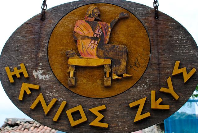 Xenios Zeus