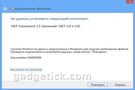 Net framework не устанавливается на windows 8 - фото 3