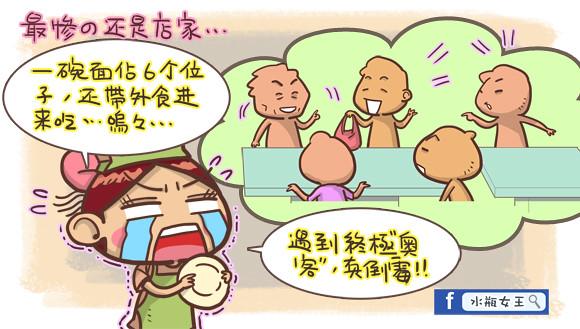 生活漫畫06