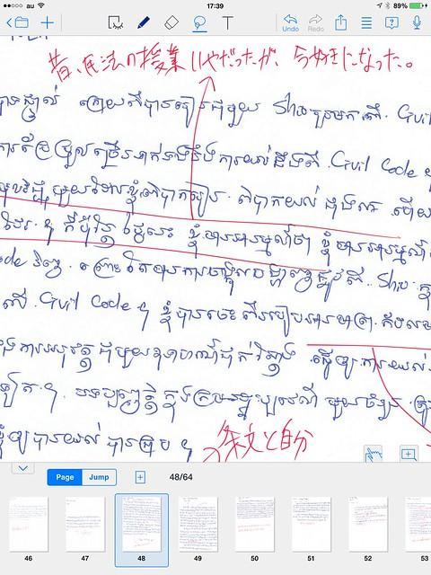 カンボジアNUMでの講義後に提出されたペーパー例