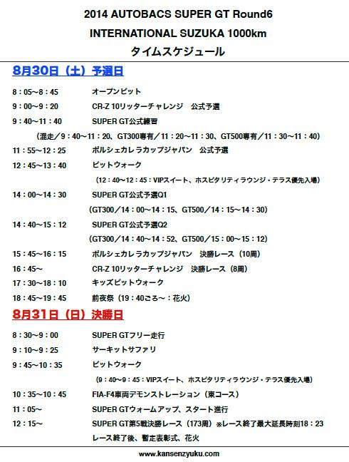 2014SGT第6戦鈴鹿タイムスケジュール