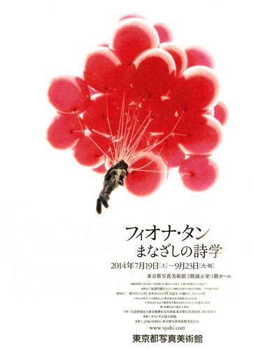 ■フィオナ・タン まなざしの詩学■東京写真美術館&■Nellie■WAKO WORKS OF ART