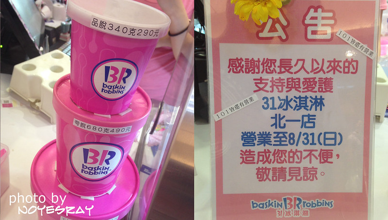 09 Baskin Robbins 31冰淇淋