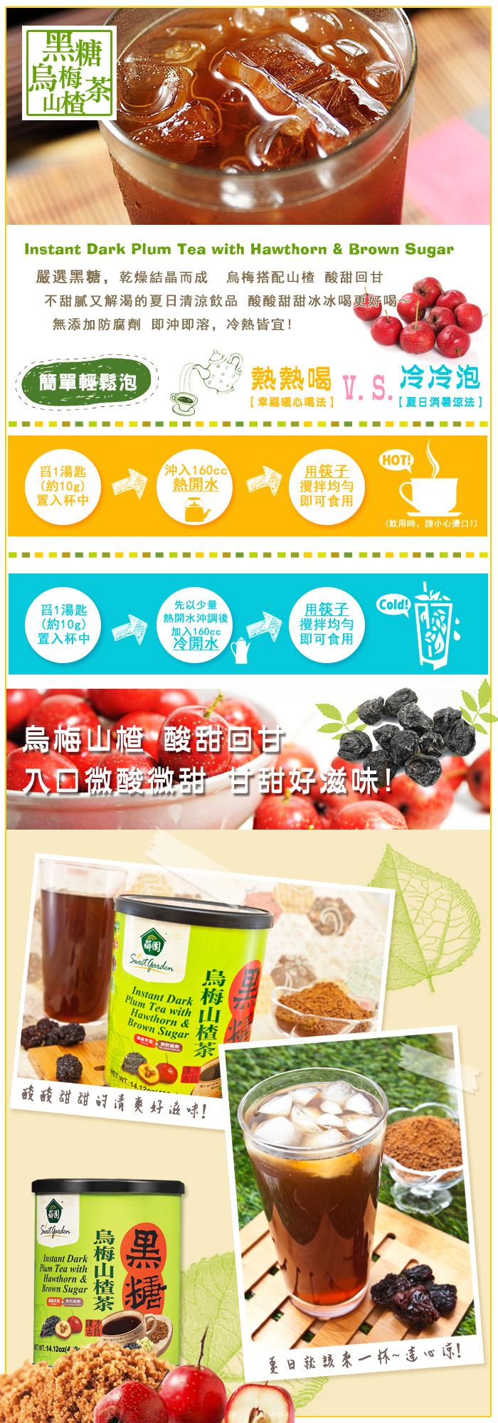 黑糖烏梅山楂茶(粉末)罐裝