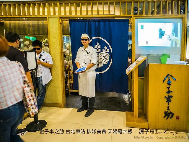 金子半之助 台北車站 排隊美食 天婦羅丼飯 23