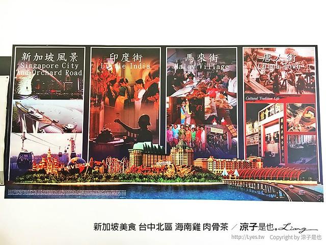 新加坡美食 台中北區 海南雞 肉骨茶 13