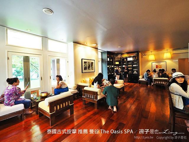 泰國古式按摩 推薦 曼谷 The Oasis SPA 45
