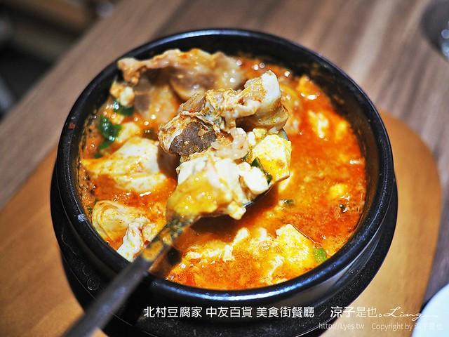 北村豆腐家 中友百貨 美食街餐廳 16