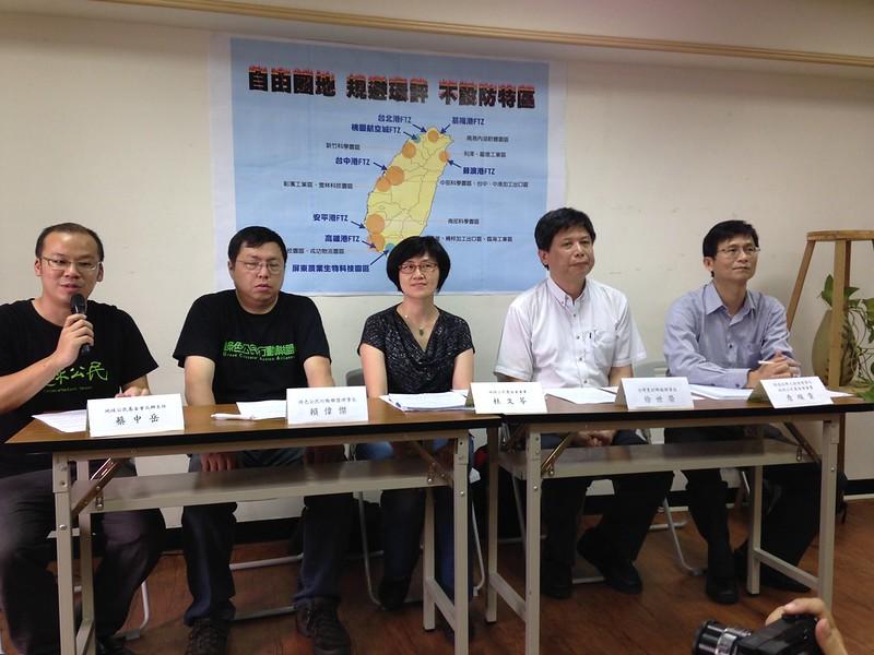 地球公民基金會及幾個民間團體代表,召開記者會指出自經區草案未被重視的問題。