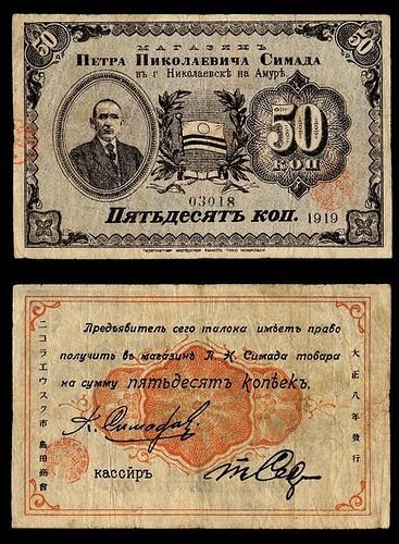 1919  Russia 50 Kopeks Note