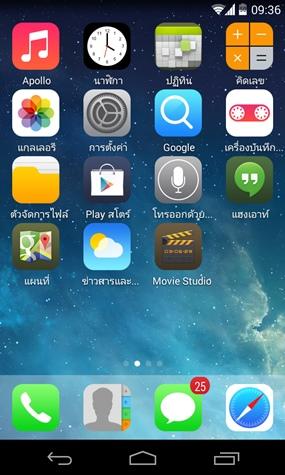 IOS 7 3D launcher