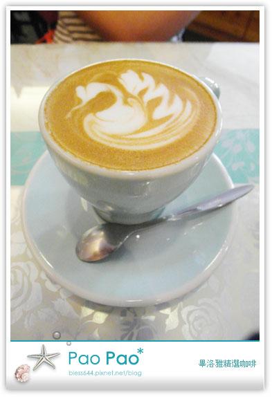 畢洛雅精選咖啡