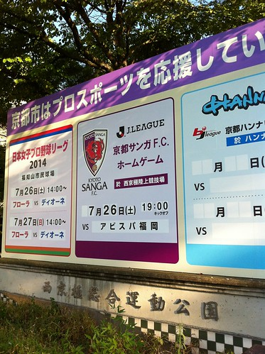 2014/07 J2第23節 京都vs福岡 #02