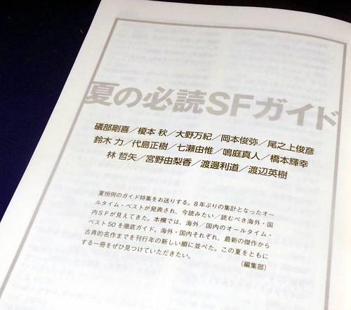 SFM201409_2