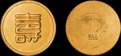 Manchukuo. Gold Tael