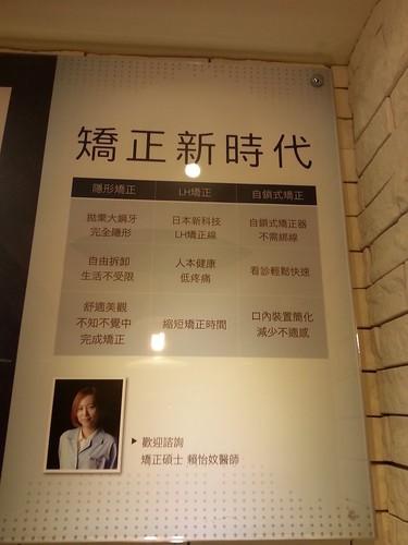 黃經理牙醫診所三樓矯正診間的成果展示照1