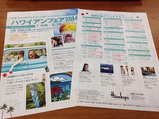 阪急百貨店でOUSライブ開催!