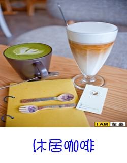 鳥松沐居咖啡