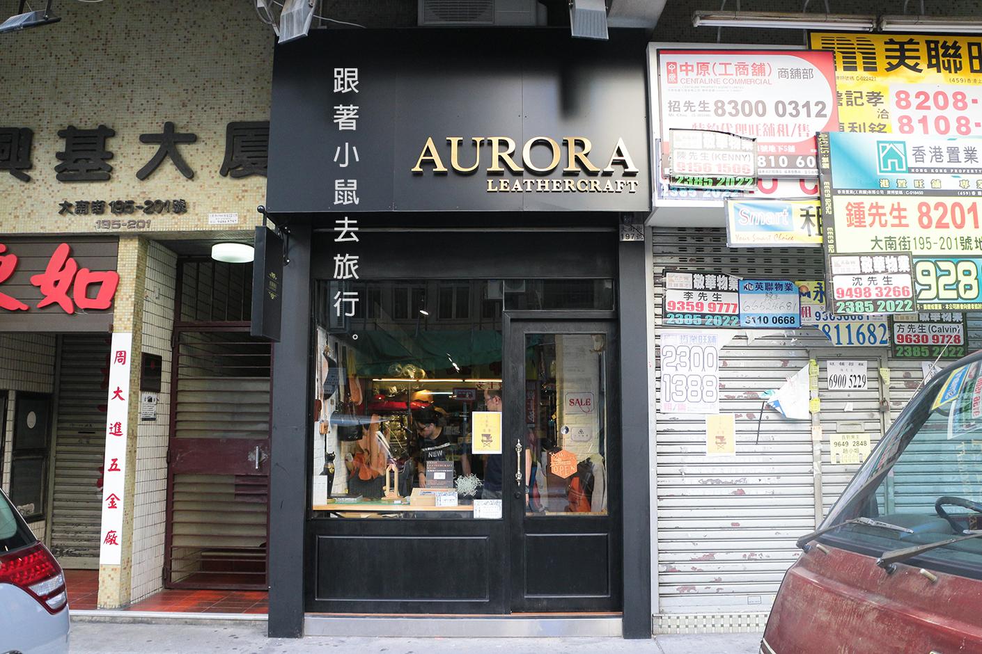 手作 深水埗 藝遊 皮革店 南昌街 大南街 AURORA Leatherware